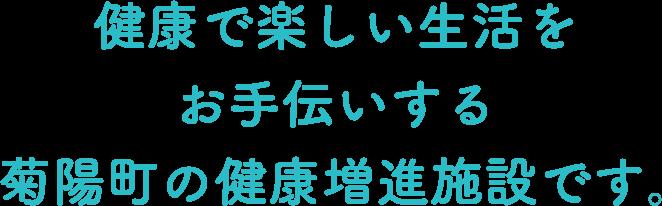 健康で楽しい生活をお手伝いする菊陽町の健康増進施設です。