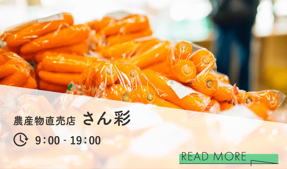 農作物直売店、さん彩。(9:00-19:00)