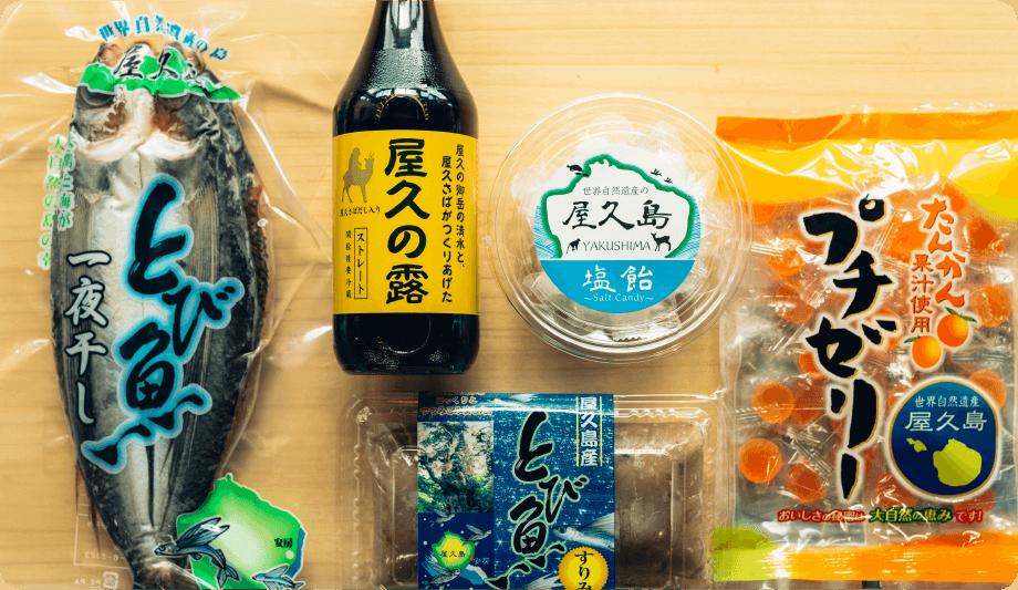 屋久島の特産品
